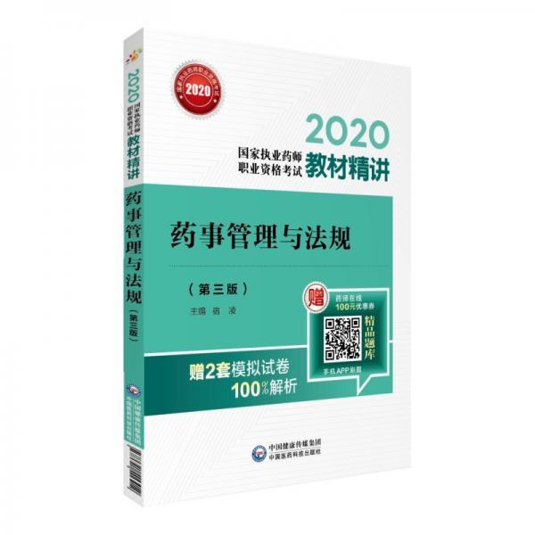 2020国家执业药师考试教材精讲药事管理与法规(第三版)