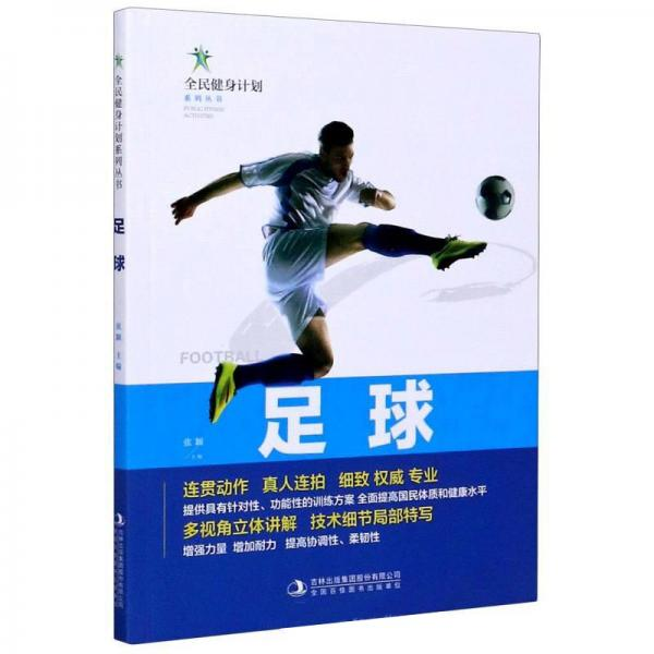 足球/全民健身计划系列丛书