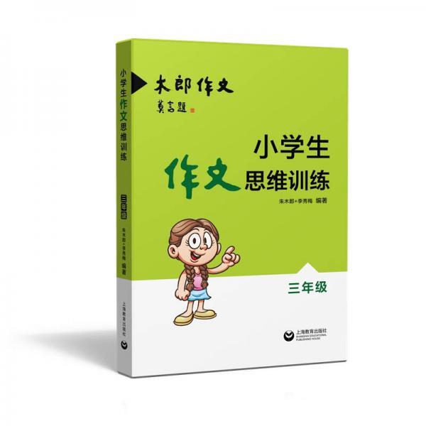 小学生作文思维训练:三年级