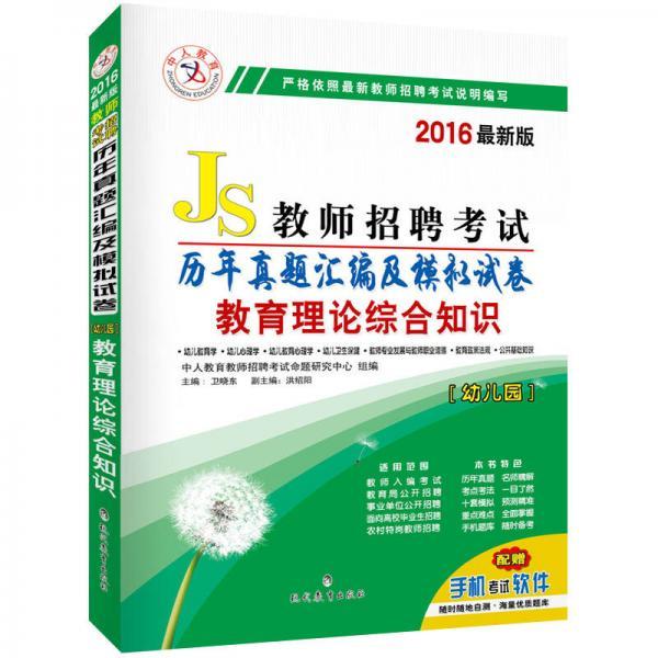 中人2016年教师招聘考试历年真题汇编及模拟试卷幼儿园教育理论综合知识(最新版)