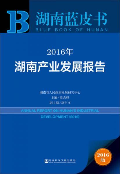 2016年湖南产业发展报告