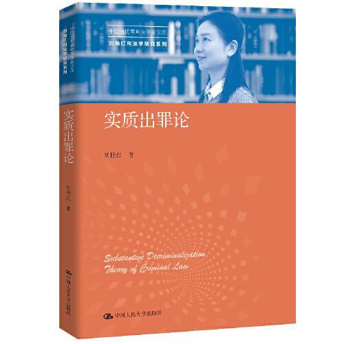 实质出罪论(中国当代青年法学家文库·刘艳红刑法学研究系列)