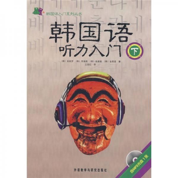 韩国语听力入门(下)