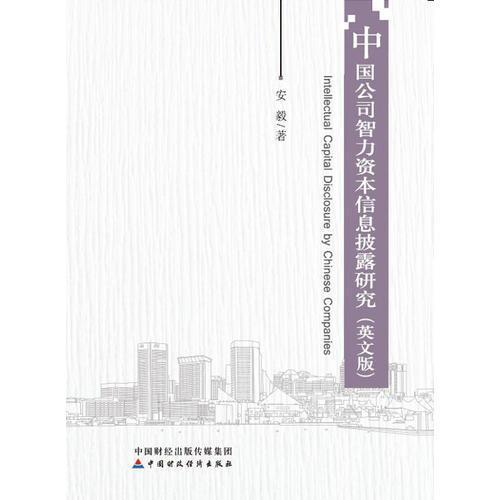 中国公司智力资本信息披露研究(英文版)