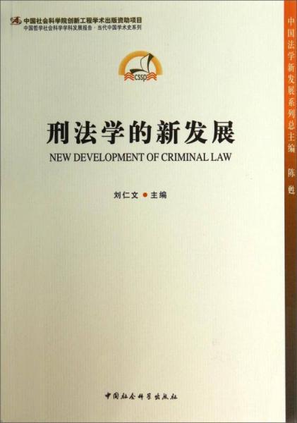 中国法学新发展系列:刑法学的新发展