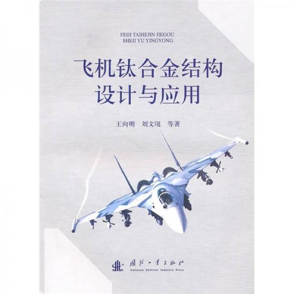 飞机钛合金结构设计与应用
