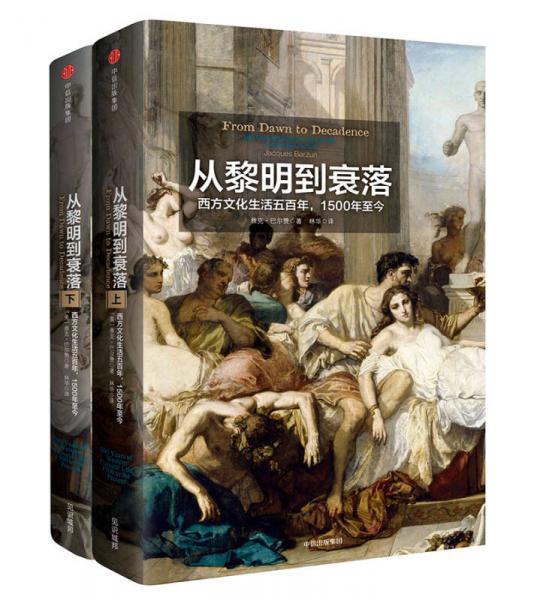 见识丛书14·从黎明到衰落:西方文化生活五百年,1500年至今  (套装上下册)