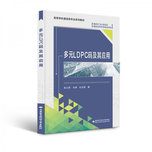 多元LDPC码及其应用