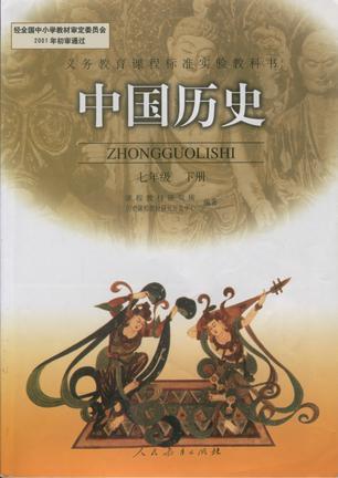 义务教育课程标准实验教科书――中国历史七年级下册