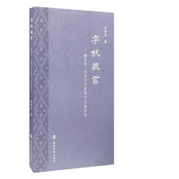 字林微言:翻译学、词典学序跋暨学术演讲集