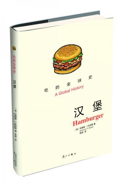 汉堡:吃的全球史