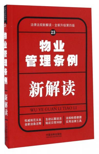 物业管理条例新解读(全新升级第四版)/法律法规新解读