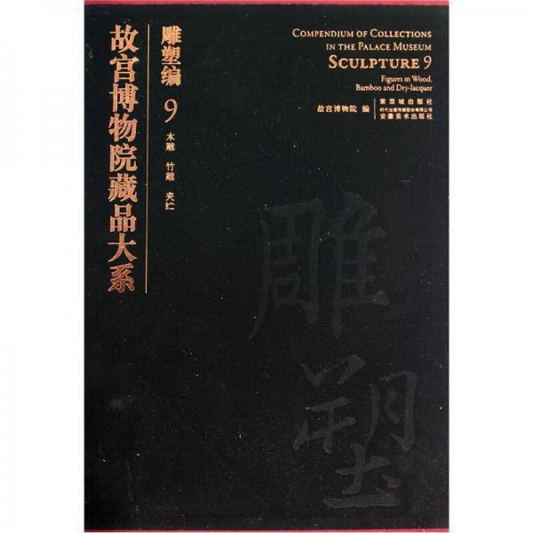 故宫博物院藏品大系·雕塑编9:木雕、竹雕、夹纻