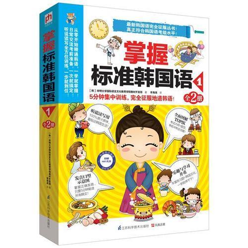 掌握标准韩国语1(全2册)