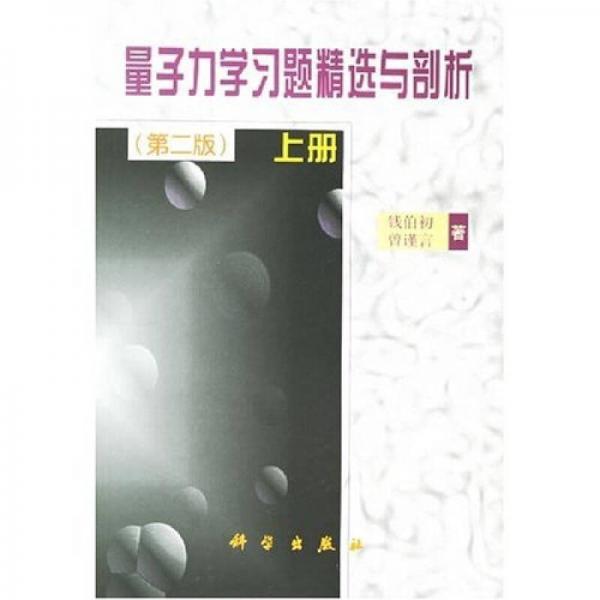 量子力学习题精选与剖析(上)