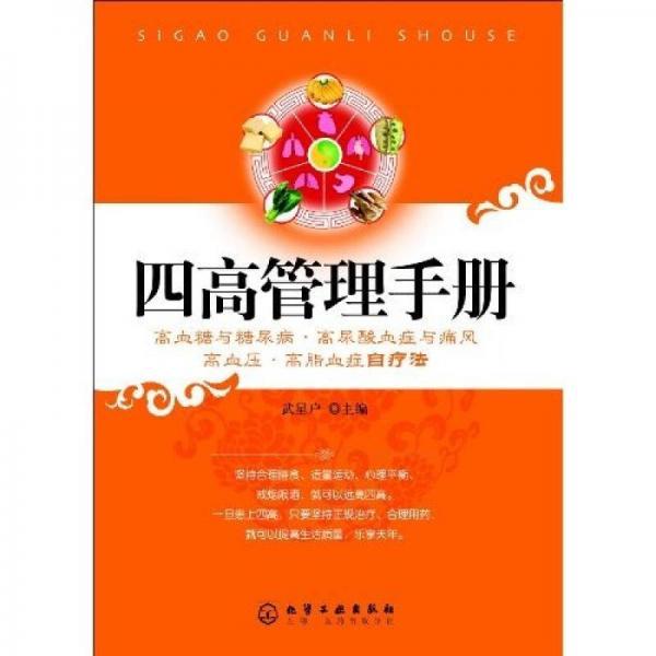四高管理手册:高血糖与糖尿病、高尿酸血症与痛风、高血压、高脂血症自疗法