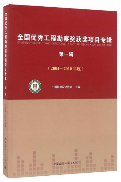 全国优秀工程勘察奖获奖项目专辑(第一辑 2004-2010年度)