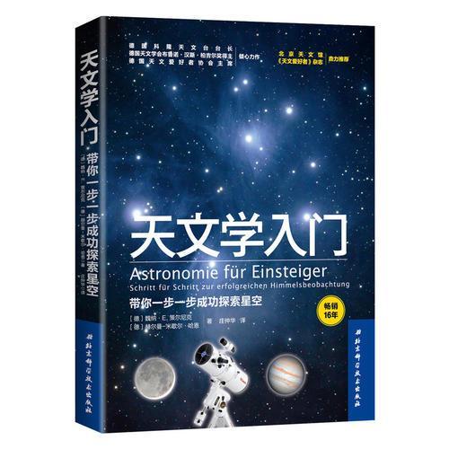 天文学入门:带你一步一步成功探索星空