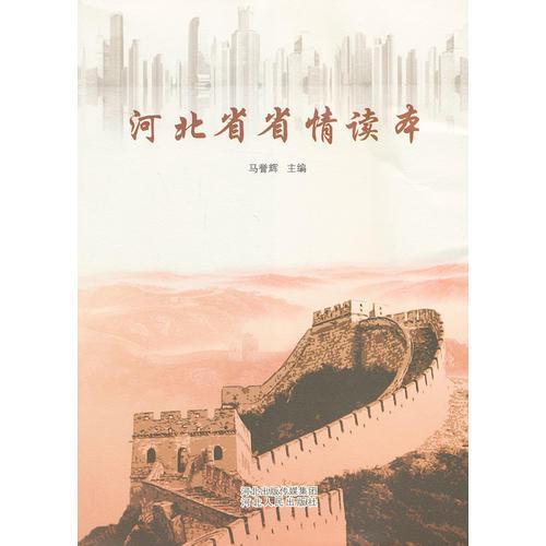 河北省省情读本