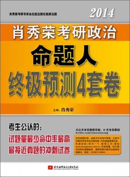 肖秀荣2014考研政治命题人终极预测4套卷