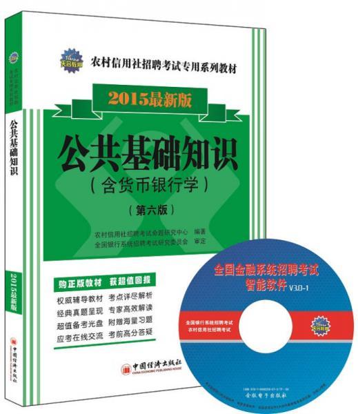 2015农村信用社招聘考试专用系列教材:公共基础知识