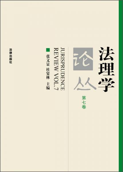 法理学论丛(第7卷)