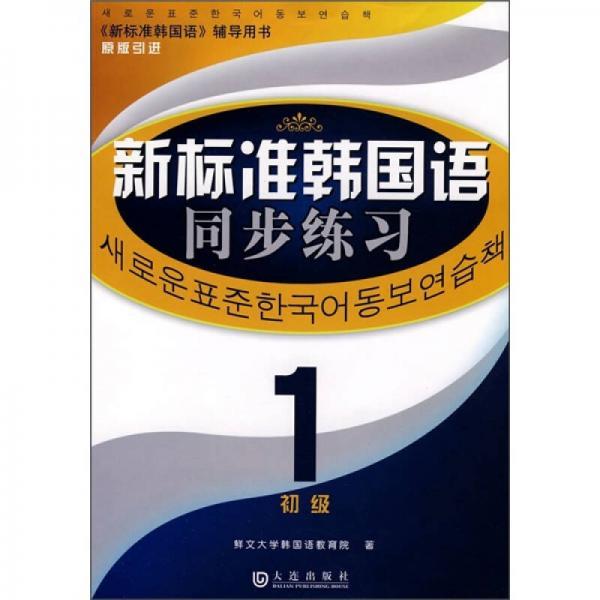 新标准韩国语同步练习1(初级)