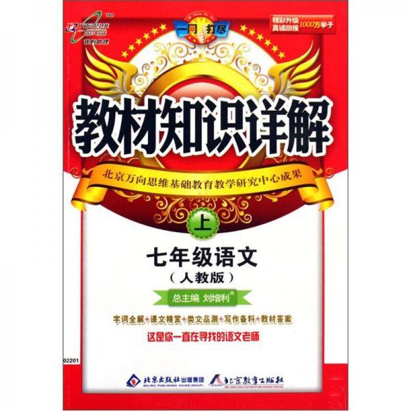 教材知识详解:7年级语文(上)(人教版)