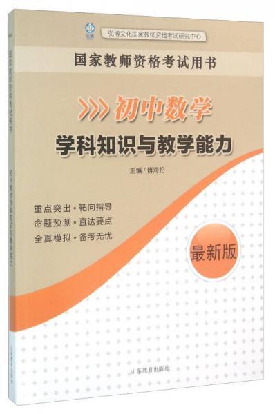 国家教师资格考试用书:初中数学学科知识与教学能力(最新版)