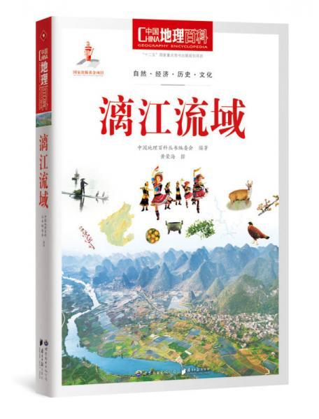 中国地理百科丛书:漓江流域