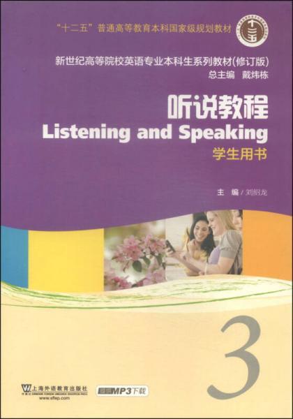 听说教程3(学生用书)(修订版)/新世纪高等院校英语专业本科生教材