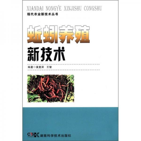 现代农业新技术丛书:蚯蚓养殖新技术