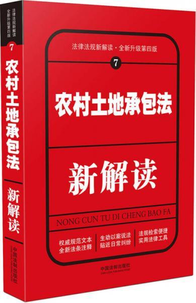 农村土地承包法新解读(第四版)