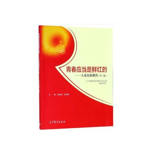 青春应当是鲜红的——入党培训教程(第二版)(卫生健康系统和医药卫生类高校适用)