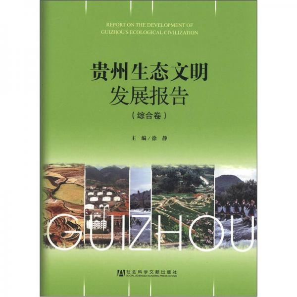 贵州生态文明发展报告(综合卷)