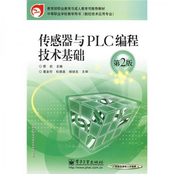 教育部教育与成人教育司推荐教材·中等职业学校教学用书:传感器与PLC编程技术基础(第2版)