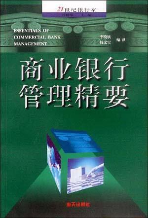21世纪银行家--商业银行管理精要