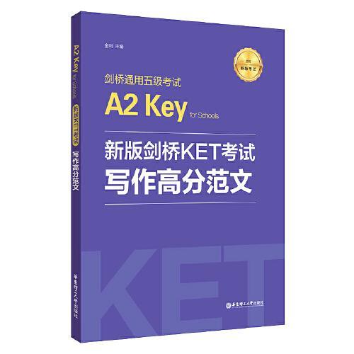 新版剑桥KET考试.写作高分范文.剑桥通用五级考试A2 Key for Schools