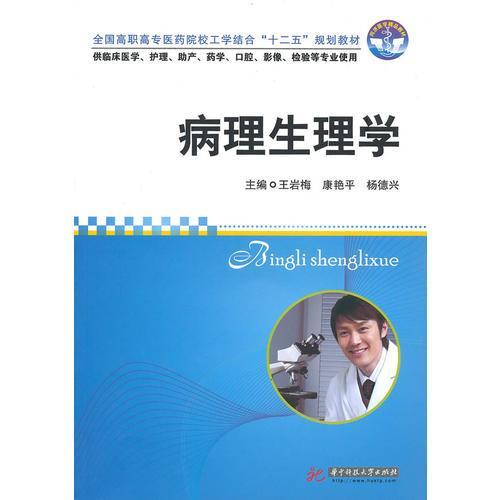 病理生理学(王岩梅)