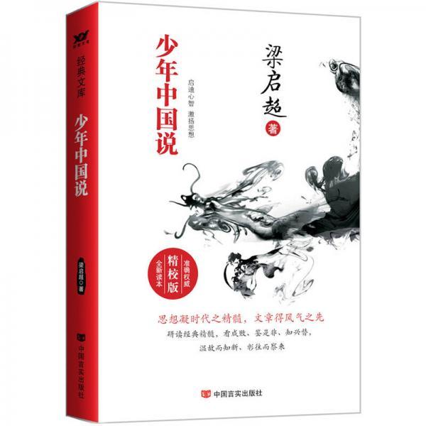 少年中国说(精校版)