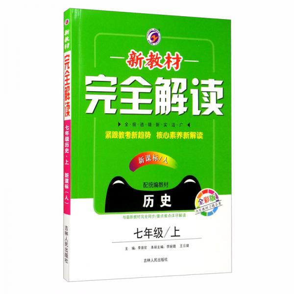 新教材完全解读人教版七年级历史(上)
