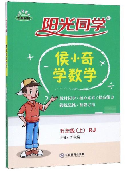 阳光同学:侯小奇学数学(五年级上RJ)