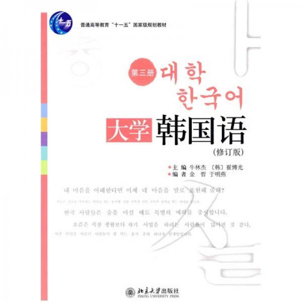 """普通高等教育""""十一五""""国家级规划教材:大学韩国语(第3册)(修订版)"""