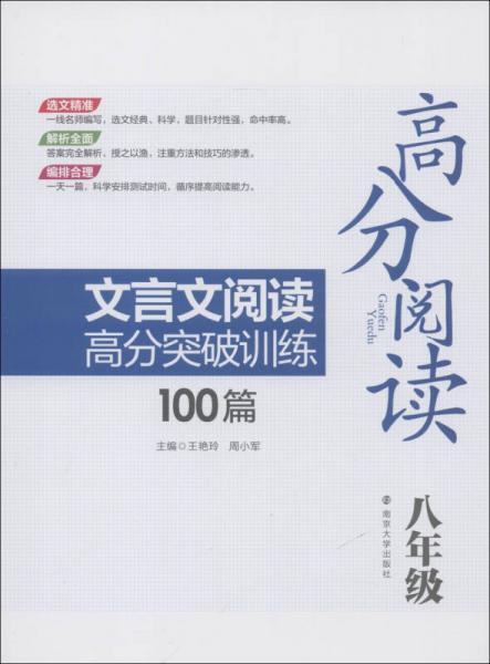高分阅读:文言文阅读高分突破训练100篇(8年级)