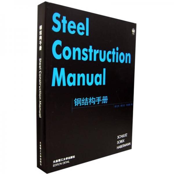 钢结构手册