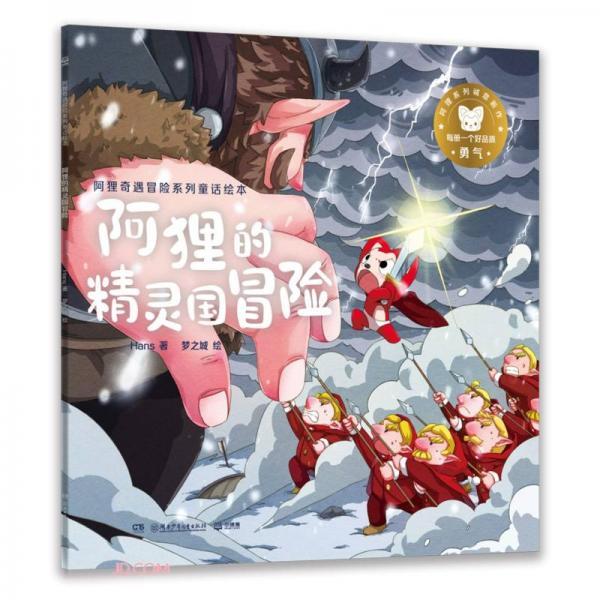 阿狸的精灵国冒险/阿狸奇遇冒险系列童话绘本