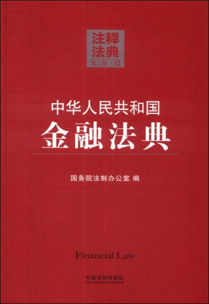 注释法典(12):中华人民共和国金融法典(第二版)