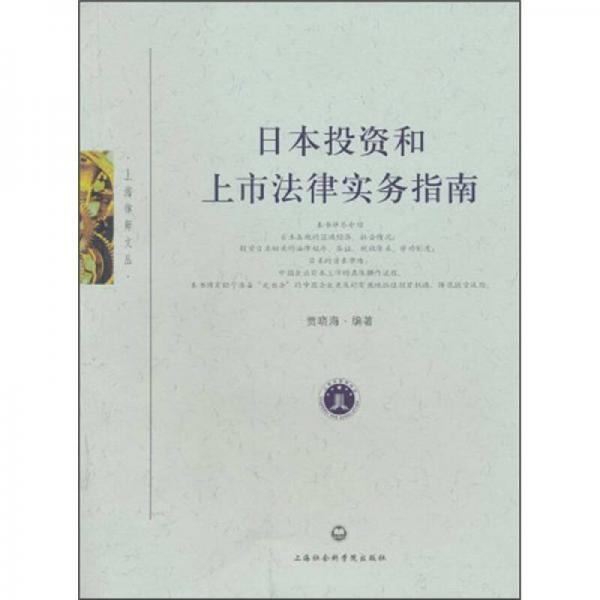 日本投资和上市法律实务指南