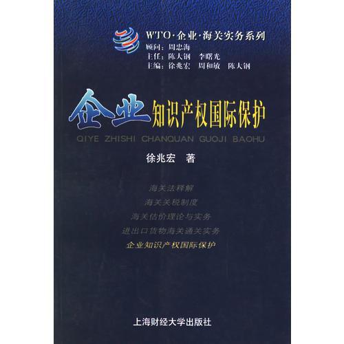 企业知识产权国际保护