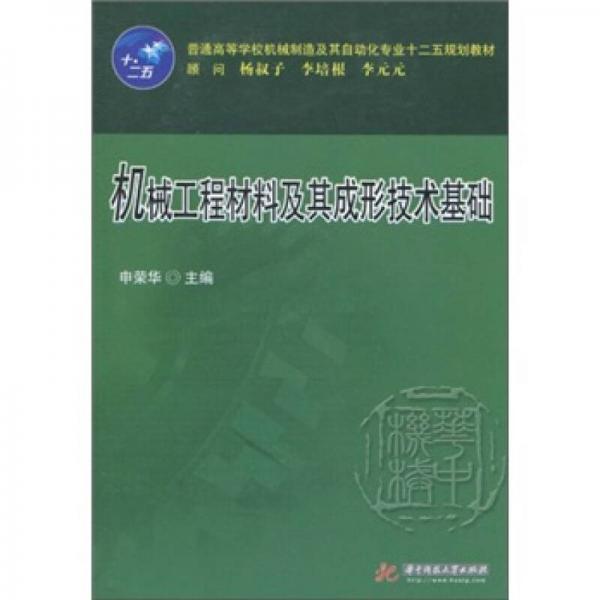 机械工程材料及其成形技术基础